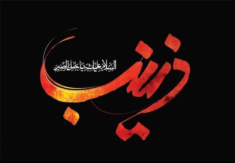 نگاهی به سیمای حضرت زینب(س) در گنجینة الاسرار