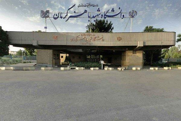 اصلاحیه تقویم آموزشی نیمسال دوم تحصیلی 99-98 دانشگاه باهنر کرمان اعلام شد