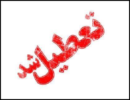 مراکز علمی کاربردی استان کرمان تعطیل شدند