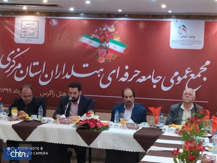 انتخابات مجمع عمومی جامعه حرفه ای هتلداران استان مرکزی برگزار گشت