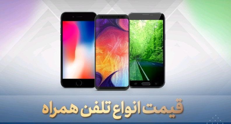 قیمت انواع گوشی موبایل، امروز 4 تیر 99