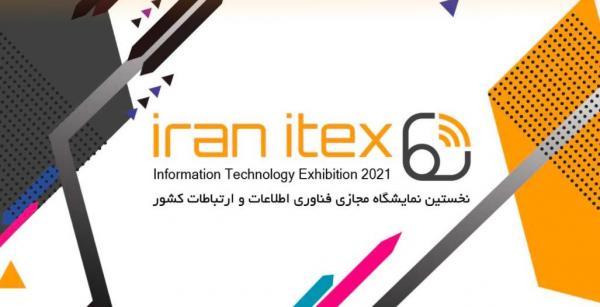 نخستین نمایشگاه مجازی فناوری اطلاعات ایران بهمن ماه 99 برگزار می گردد