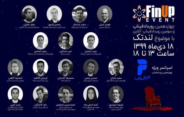چهاردهمین رویداد فیناپ و سومین رویداد فیناپ آنلاین، با حمایت دیجی پی برگزار می شود