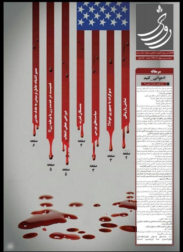 جوانی کنید، شماره 34 نشریه دانشجویی رویش منتشر شد