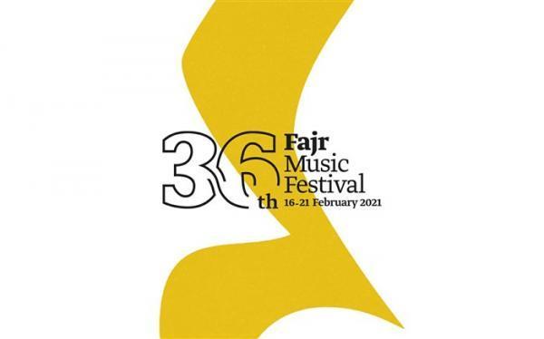 ارزیابی 4هزار ترانه در سی و ششمین جشنواره موسیقی فجر