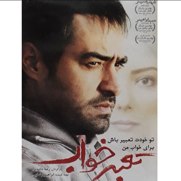 تعبیر خواب شهاب حسینی در شبکه سحر