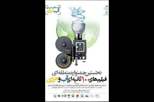 انتشار فراخوان جشنواره فیلم های 100 ثانیه ای آب و انرژی
