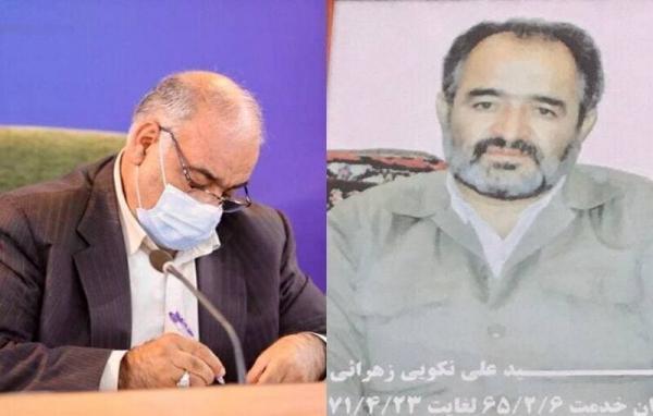 خبرنگاران بازوند درگذشت استاندار اسبق کرمانشاه را تسلیت گفت