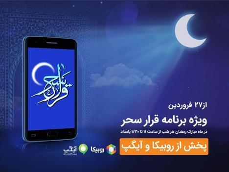 شبهای رمضان با برنامه قرار سحر همراه اول