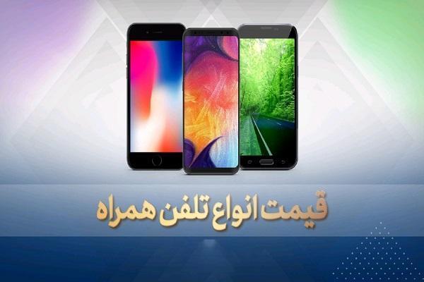 قیمت روز گوشی موبایل در 27 اردیبهشت