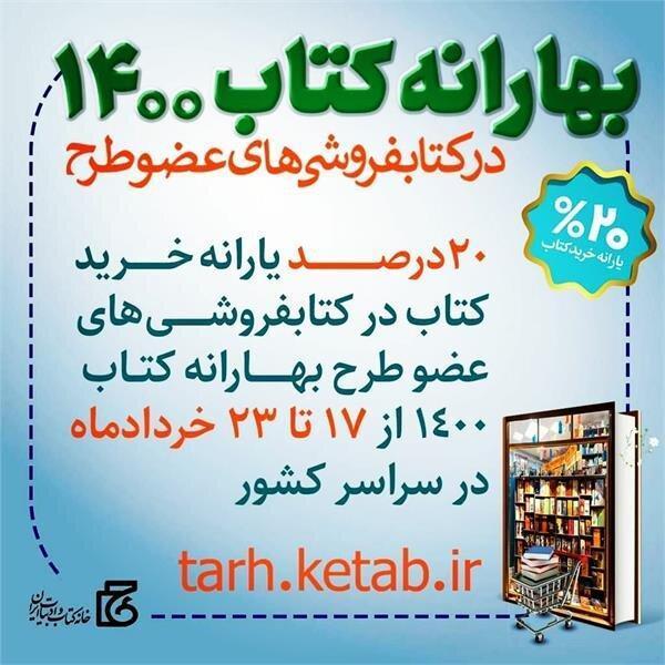 بهارانه کتاب 1400 کردستان از امروز شروع شد