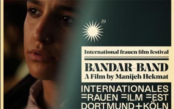 بندر بند در جشنواره زنان دورتموند - کلن